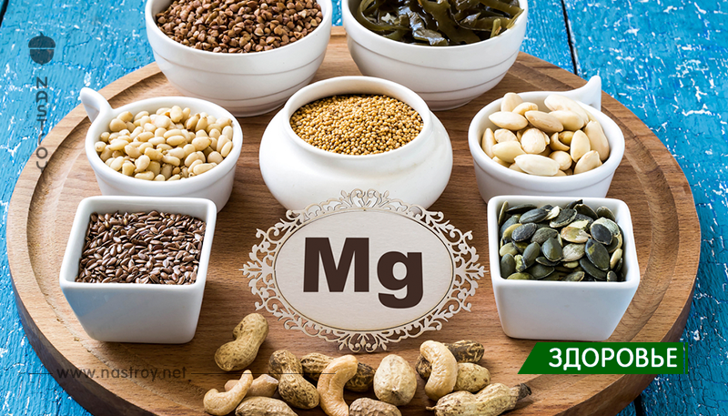 Дефицит магния: причины, симптомы и 12 продуктов для его устранения!