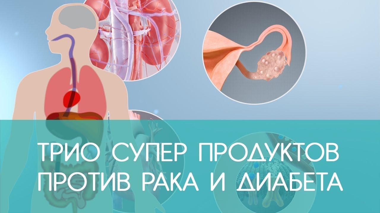 Трио суперпродуктов против рака и диабета