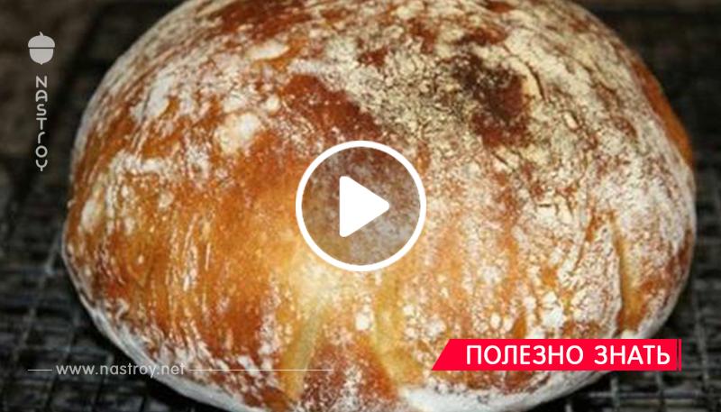 Хлеб без замеса, который получается у всех