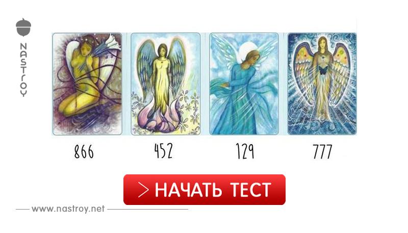 Выбранный код ангела, даст послание на год!
