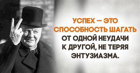 Сэр Уинстон Черчилль: 27 цитат, чтобы не быть тряпкой