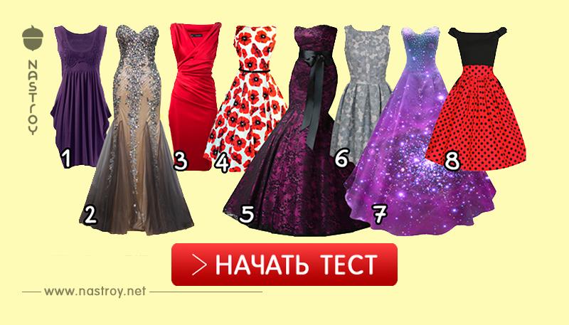 Выбранное платье расскажет какой этап жизни предстоит еще пройти