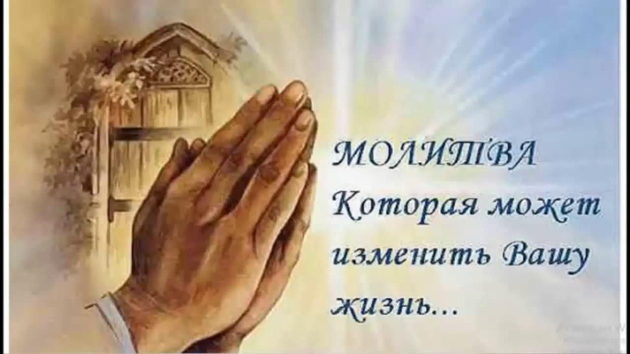 Молитвы о благополучии в жизни