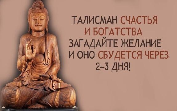 Талисман счастья и богатства — Загадайте желание и оно сбудется через 2-3 дня!