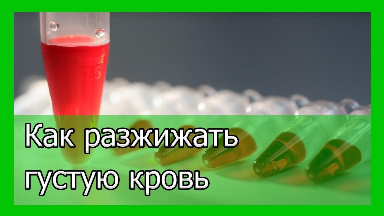 Как разжижать густую кровь без лекарств