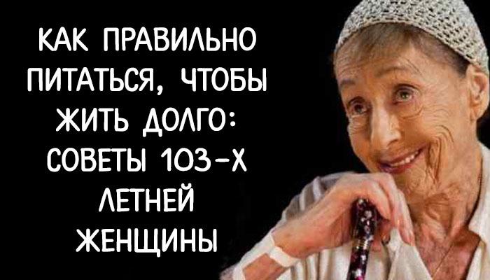 30 правил питания женщины, которая отлично себя чувствует в 103 года.