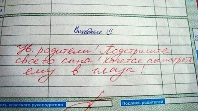 10 смешных и ошеломляющих записей в школьных дневниках