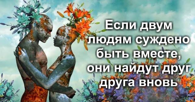 Если двум людям суждено быть вместе, они найдут друг друга вновь...