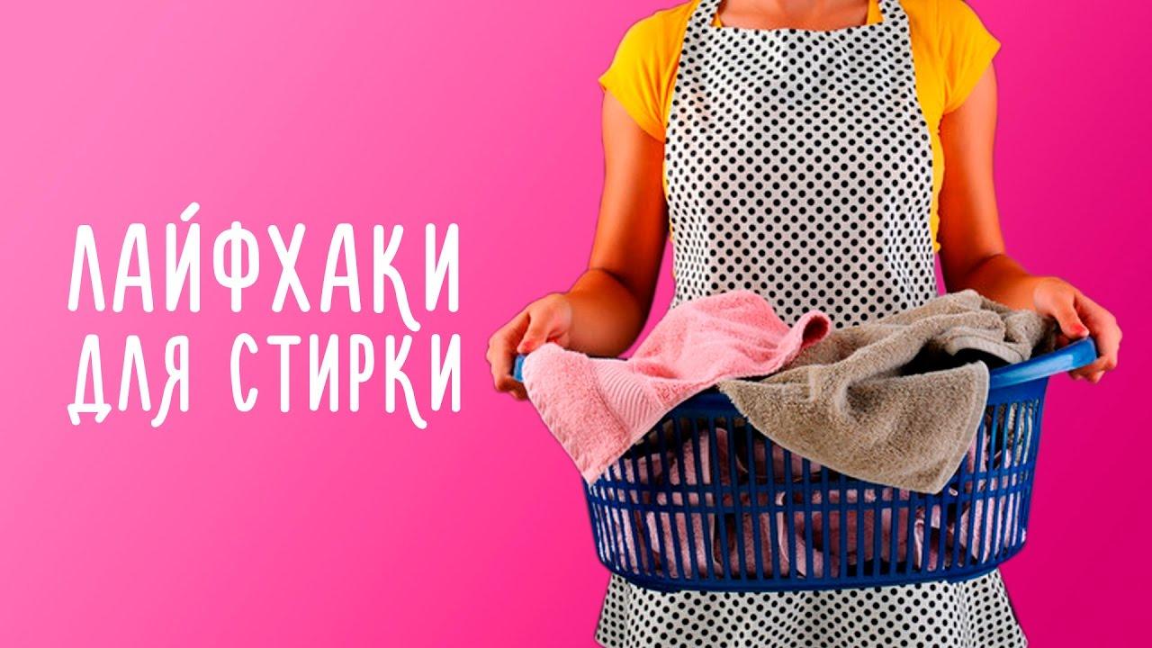 Шесть полезнейших хитростей во время стирки одежды