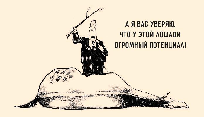 Есть старая индейская поговорка: «Лошадь сдохла — слезь»