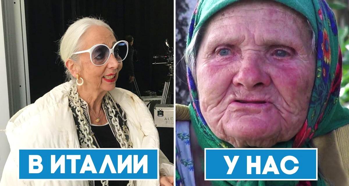 Студент завел Инстаграм о стильных пенсионерках из Милана. Разница с нашими бабушками поражает!