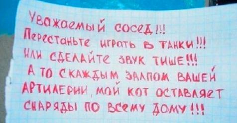 Подборка смешных записок от веселых соседей