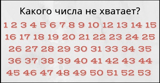 Как быстро ты сможешь найти, какого числа не хватает? Не многие могут справиться за 10 секунд
