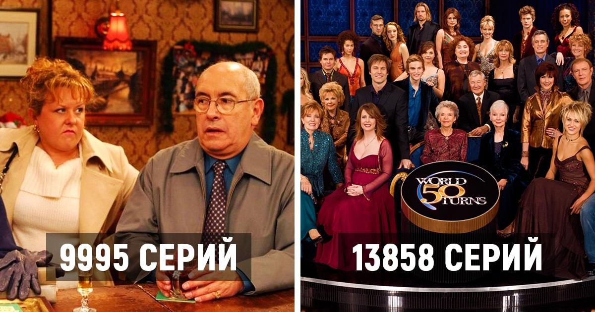 10 самых длинных сериалов в мире: некоторые не завершились и по сей день, хотя стартовали ещё в 20 веке