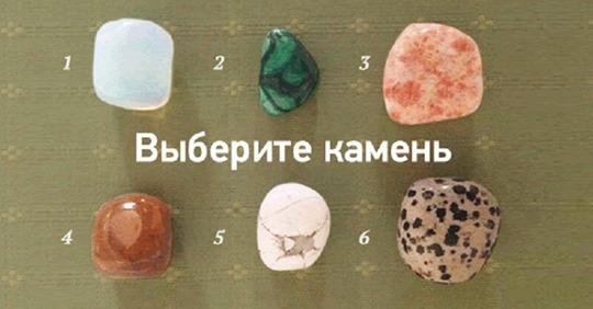 Выберите камень и узнайте секреты вашего жизненного пути