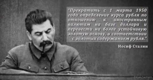 КАК СТАЛИН СНИЗИЛ ЦЕНЫ НА ВСЕ В ДВА РАЗА, ОТВЯЗАВ СССР ОТ ДОЛЛАРА