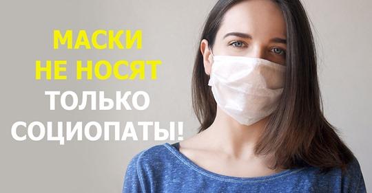Почему нужно носить маски