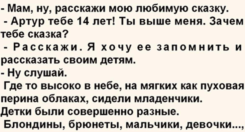 Сказка