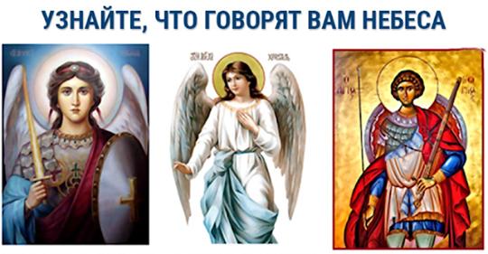 Послание Ангела хранителя: узнайте, что говорят вам небеса