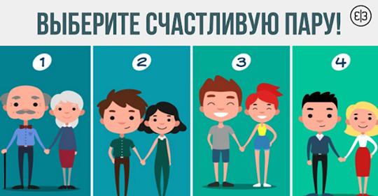 Выберите пару, которую считаете самой счастливой и узнайте, о чем говорит ваш выбор