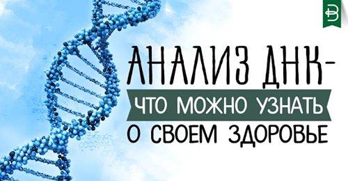 Анализ ДНК – что можно узнать о своем здоровье