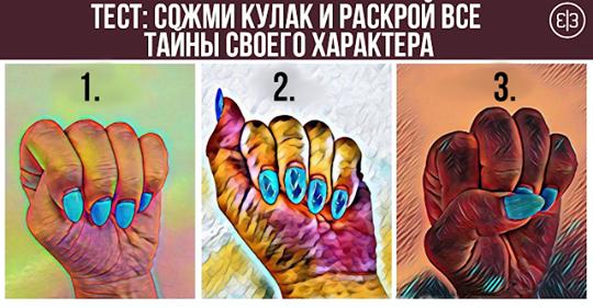 Тест: Сожми кулак и раскрой все тайны своего характера