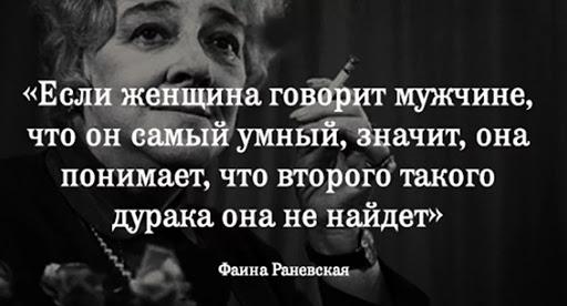Самые лучшие цитаты Фаины Раневской о внешности, жизни и мужчинах
