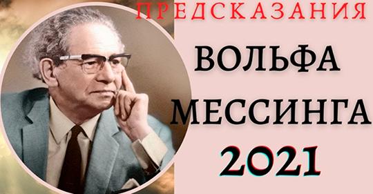 Мессинг: после 2021 года на Землю придет Великий Пророк