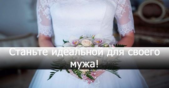 Как стать идеальной женой: 20 советов
