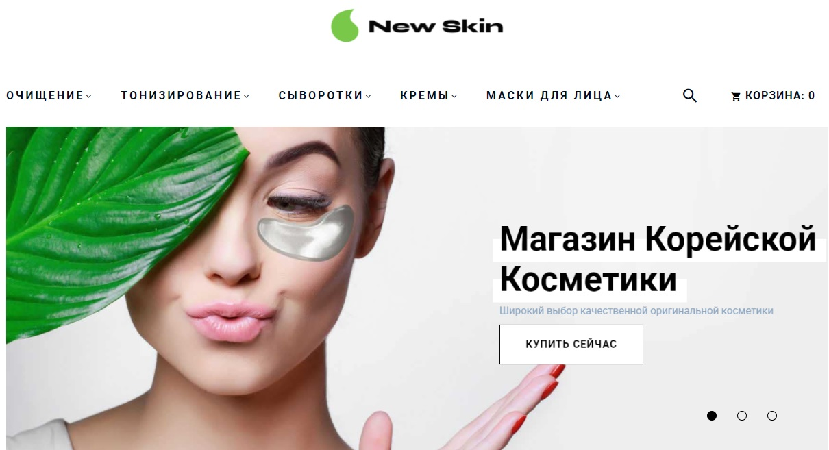 Популярная корейская косметика в New Skin