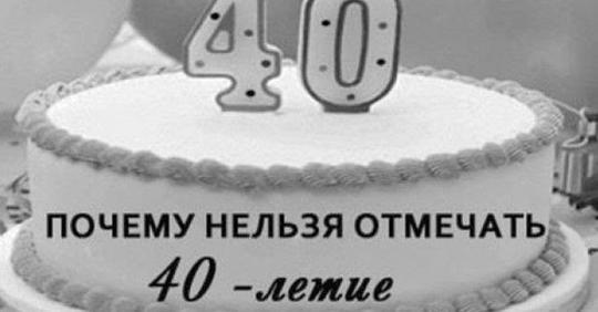 Роковой возраст: почему нельзя отмечать 40-летие