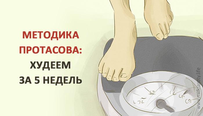Знаменитая диета Протасова: сумасшедшее похудение за 5 недель!