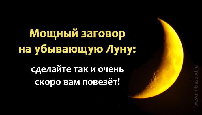 сильный заговор при убывающей луне как вернуть мужа