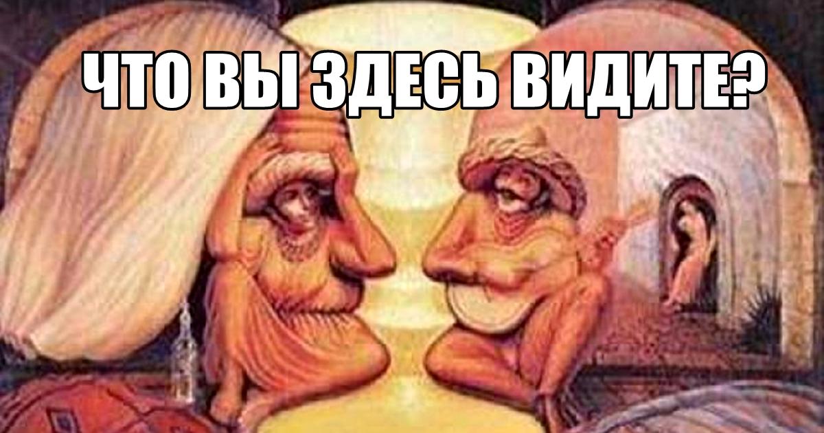 Что вы здесь видите в первую очередь? Это зависит от вашего типа личности!