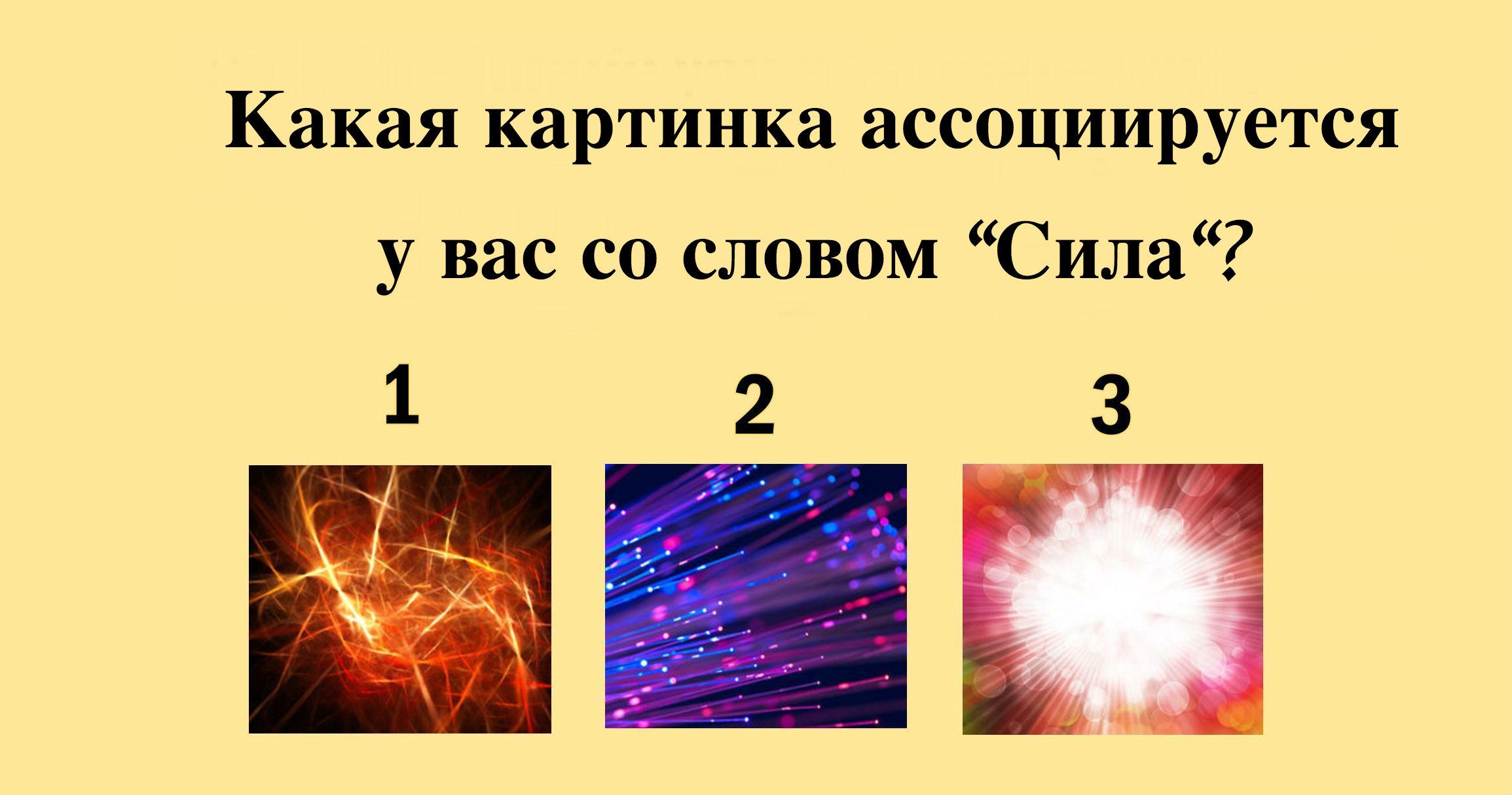 Доверьтесь интуиции, выберите 10 картинок   и мы узнаем ваше истинное Я!