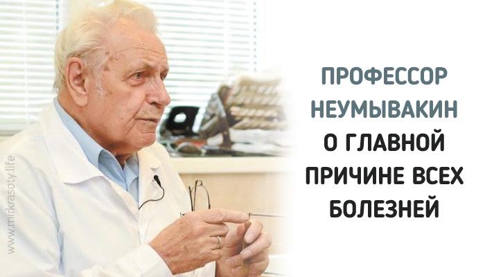 Профессор Неумывакин: «Я перестал пить чай и всем советую…»